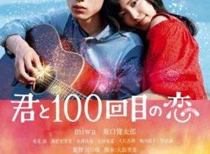 Kimi to 100 kaime no koi 300x220 - Влюблён в тебя сотый раз ✸ 2017 ✸ Япония