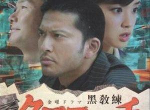 Kurokochi 300x220 - Курокоти ✸ 2013 ✸ Япония