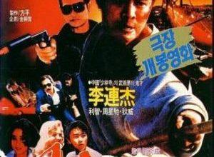 Lung joi tin aai 300x220 - Битва дракона ✸ 1989 ✸ Гонконг