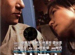 Nam yan sei sap 300x220 - Июльская рапсодия ✸ 2002 ✸ Гонконг