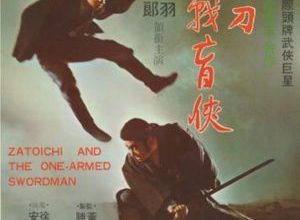 Shin Zatoichi 300x220 - Однорукий самурай ✸ 1971 ✸ Гонконг