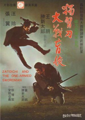 Shin Zatoichi - Однорукий самурай ✸ 1971 ✸ Гонконг