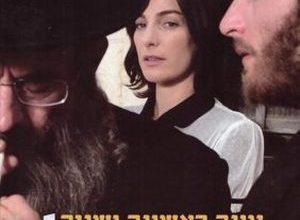 Shtisel 300x220 - Штисель ✸ 2013 ✸ Израиль