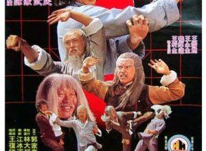 Shuang ma lian huan 300x220 - Магия шахматного бокса ✸ 1979 ✸ Гонконг
