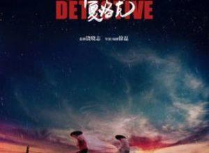 Summer Detective 300x220 - Летний детектив ✸ 2019 ✸ Китай