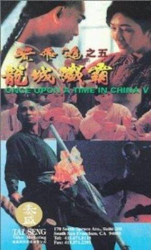 Wong Fei Hung chi neung - Однажды в Китае 5 ✸ 1994 ✸ Гонконг