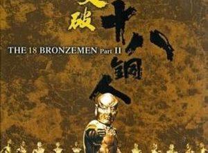 Yong zheng da po shi ba tong ren 300x220 - Возвращение 18 бронзовых бойцов ✸ 1976 ✸ Тайвань