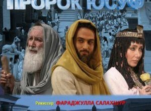 Yousuf e Payambar 300x220 - Пророк Юсуф ✸ 2008 ✸ Иран