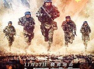 Zhong guo lan kui 300x220 - Китайские миротворцы ✸ 2018 ✸ Китай