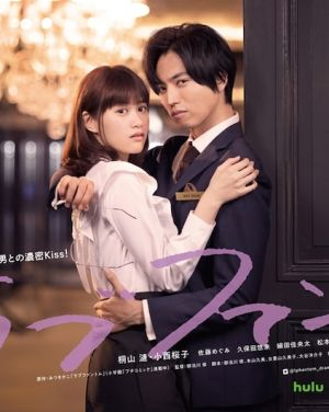 Bufer obmena01 - Фантом любви ✸ 2021 ✸ Япония