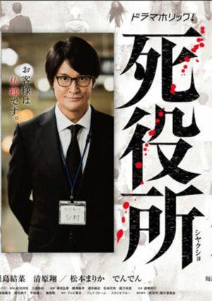 Death Office - Ведомство по делам мёртвых ✸ 2019 ✸ Япония