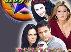 Hoy te vi 300x220 - Любовь к року ✸ 1998 ✸ Венесуэла