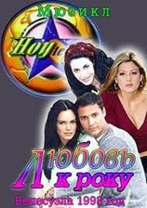 Hoy te vi - Любовь к року ✸ 1998 ✸ Венесуэла