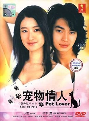 Kimi wa Petto - Мой любимец ✸ 2003 ✸ Япония