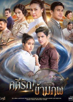 Love Case Across Worlds - Любовь, победившая время ✸ 2020 ✸ Таиланд