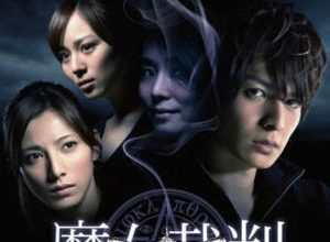 Majo saiban 300x220 - Суд над ведьмой ✸ 2009 ✸ Япония