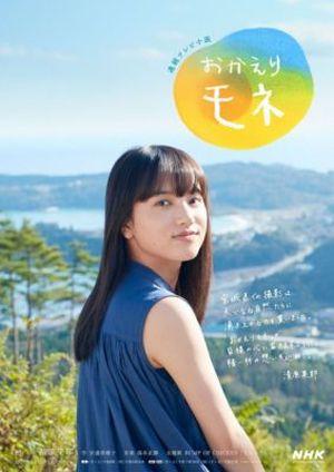 Okaeri Mone - С возвращением, Моне ✸ 2021 ✸ Япония