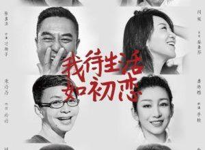 Stage Of Love 300x220 - Сцена любви ✸ 2020 ✸ Китай