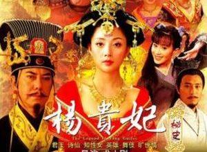The Legend of Yang Guifei 300x220 - Легенда о Ян Гуйфей ✸ 2010 ✸ Китай