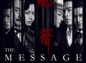 The Message 300x220 - Послание ✸ 2020 ✸ Китай