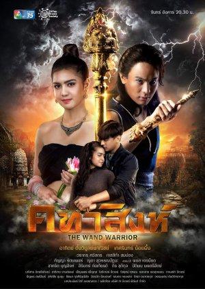 The Wand Warrior - Львиный жезл ✸ 2021 ✸ Таиланд