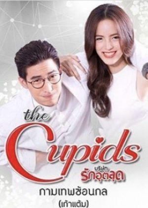 idden Cupid Trickery - Тайная уловка Купидона ✸ 2017 ✸ Таиланд
