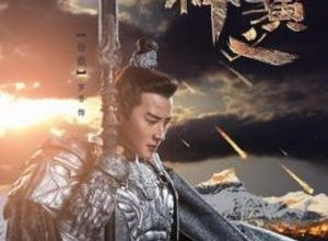 nvestiture of the Gods 300x220 - Боги ✸ 2019 ✸ Китай