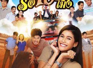 10am Love 300x220 - Десять колёс любви ✸ 2020 ✸ Таиланд