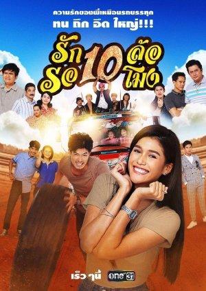 10am Love - Десять колёс любви ✸ 2020 ✸ Таиланд