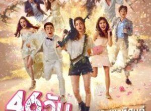 46 Days 300x220 - Сорвать свадьбу за 46 дней ✸ 2021 ✸ Таиланд
