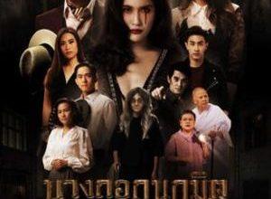 Bangkok Naruemit 300x220 - Бангкокский призрак ✸ 2018 ✸ Таиланд