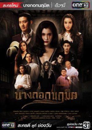 Bangkok Naruemit - Бангкокский призрак ✸ 2018 ✸ Таиланд