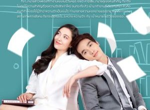 Dare to Love 300x220 - Не бойся любить ✸ 2021 ✸ Таиланд