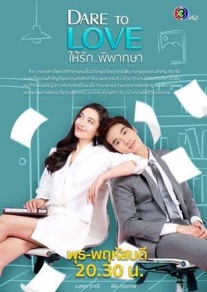 Dare to Love - Не бойся любить ✸ 2021 ✸ Таиланд