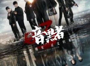 Darker 3 300x220 - Уведомление о смерти 3 ✸ 2019 ✸ Китай