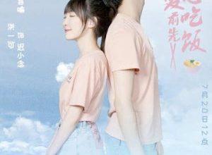 Eat Before Loving 300x220 - Ешьте, прежде чем влюбиться ✸ 2021 ✸ Китай