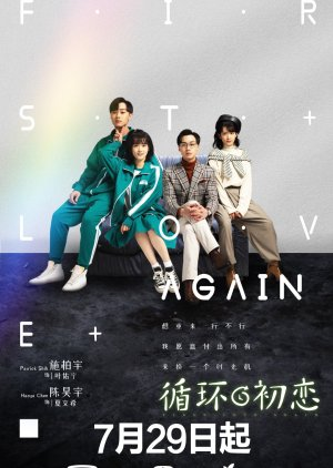 First Love Again - Снова первая любовь ✸ 2021 ✸ Китай