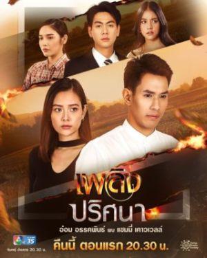 Flames of Riddles - Таинственное пламя ✸ 2021 ✸ Таиланд