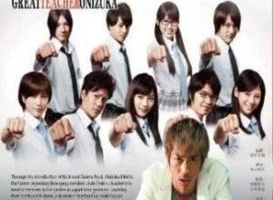 Great Teacher Onizuka 300x220 - Крутой учитель Онидзука ✸ 2012 ✸ Япония