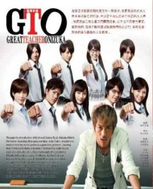 Great Teacher Onizuka - Крутой учитель Онидзука ✸ 2012 ✸ Япония