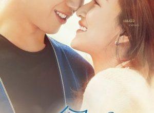 I Need Romance 300x220 - Хочу романтики ✸ 2021 ✸ Таиланд