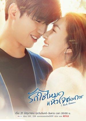 I Need Romance - Хочу романтики ✸ 2021 ✸ Таиланд