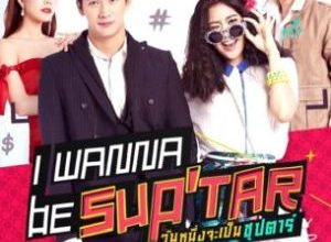 I Wanna Be SupTar 300x220 - Хочу стать суперзвездой ✸ 2015 ✸ Таиланд
