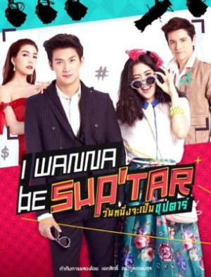 I Wanna Be SupTar - Хочу стать суперзвездой ✸ 2015 ✸ Таиланд