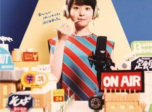 If You Like It 300x220 - Если тебе нравится ✸ 2021 ✸ Япония