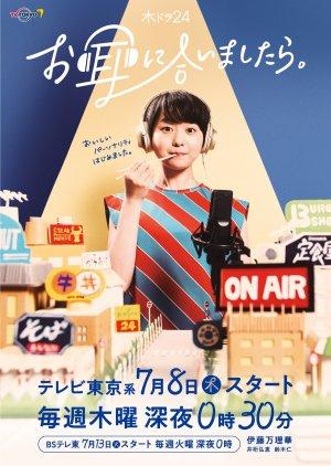 If You Like It - Если тебе нравится ✸ 2021 ✸ Япония