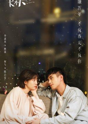 My Fated Boy - Мой судьбоносный парень ✸ 2021 ✸ Китай