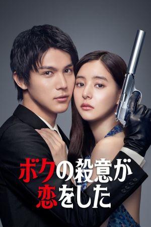 My Murderous Intent Was In Love - Я влюбился в свою цель ✸ 2021 ✸ Япония