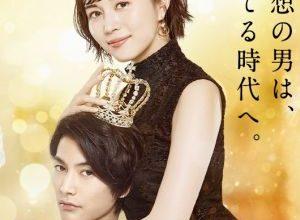 Oshi no Oujisama 300x220 - Принц её мечты ✸ 2021 ✸ Япония