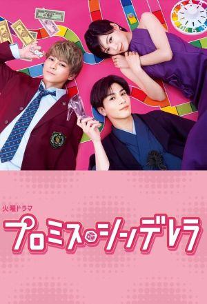 Promise Cinderella - Обещанная Золушка ✸ 2021 ✸ Япония